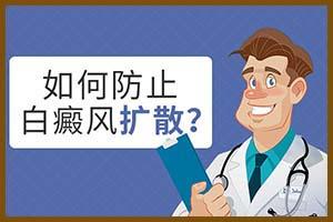 肢端型白斑不易扩散男性白癜风患者该如何护理