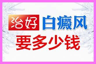 冬季吃火锅可驱寒暖胃,那白癜风患者吃火锅时有什么需要注意吗