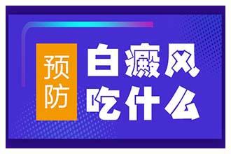 """春季白癜风防护""""偏方"""",赶快收藏!"""